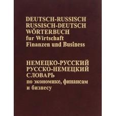 Словарь. Немецко-Русский и Русско-Немецкий словарь по экономике финансам бизнесу 65000 терминов