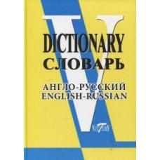 Словарь англо-русский свыше 90 000 слов и словосочетаний