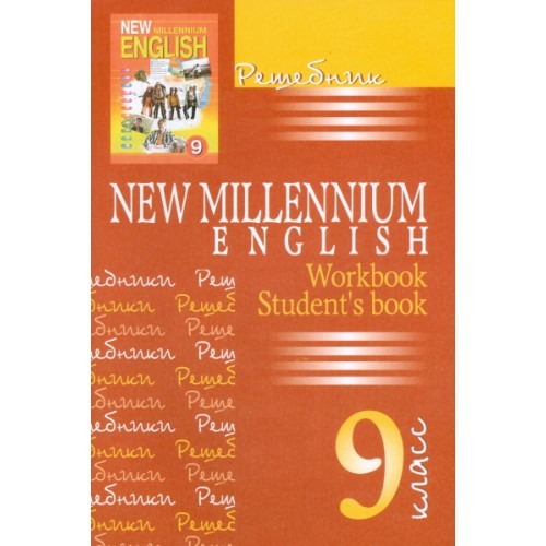 New Millennium English 9 Гдз Учебник