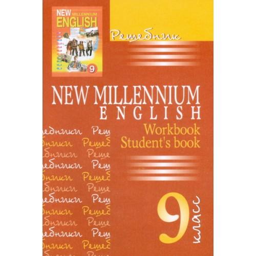 Решебник для new millennium 9 класс