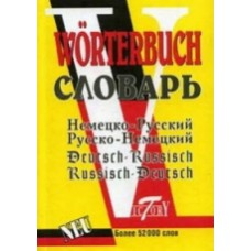 Словарь. Немецко-Русский и Русско-Немецкий 52000 слов