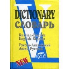 Словарь. Русско-Английский и Англо-Русский. 40000 слов