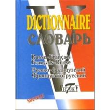 Словарь. Русско-Французский и Франко-Русский 40000 слов