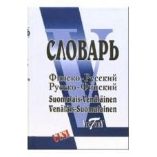 Финско-русский и русско-финский словарь. 40 000 слов