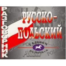 Разговорник русско-польский
