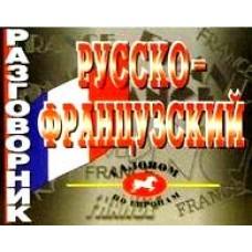 Разговорник русско-французский