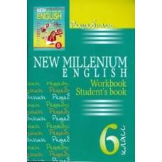 Решебник к учебнику New Millenium English. 6 класс