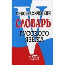 Орфографический словарь русского языка. 70000 слов