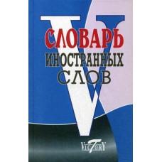 Словарь иностранных слов 10000 слов