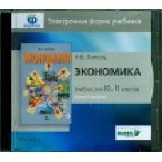 Экономика. 10-11 класс. Электронное приложение к учебнику. Базовый курс. CD
