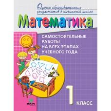 Математика. 1 класс. Самостоятельные работы на всех этапах учебного года. Пособие для учащихся