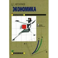 Экономика. 10-11 класс. Учебник Базовый курс. 1 - 2 год обучения
