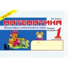 Математика. 1 класс. Блиц-контроль навыков устного счета. ФГОС