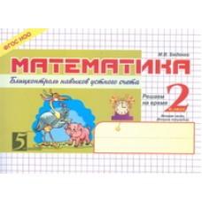Математика. 2 класс. Блиц-контроль навыков устного счета. Комплект в 2-х частях. 2 часть. ФГОС