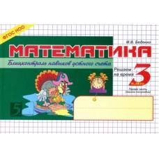 Математика. 3 класс. Блиц-контроль знаний. Комплект в 2-х частях. Часть 1