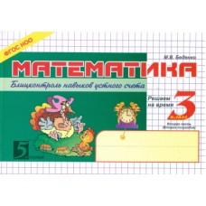 Математика. 3 класс. Блиц-контроль знаний. Комплект в 2-х частях. Часть 2