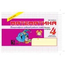 Математика. 4 класс. Блиц-контроль знаний. Комплект в 2-х частях. Часть 2