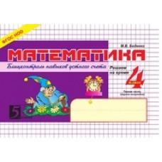 Математика. 4 класс. Блиц-контроль знаний. Комплект в 2-х частях. Часть 1