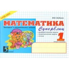 Математика. 1 класс. 2 полугодие. Суперблиц. ФГОС.