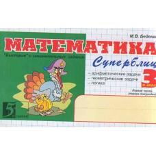 Математика. 3 класс. Суперблиц знаний. Комплект в 2-х частях. Часть 1. ФГОС