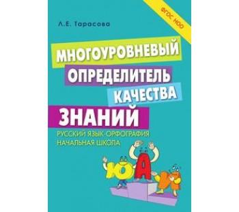 Многоуровневый определитель знаний по русскому языку. ФГОС