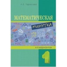 Математическая минутка. 1 класс. ФГОС