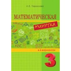 Математическая минутка. 3 класс. ФГОС