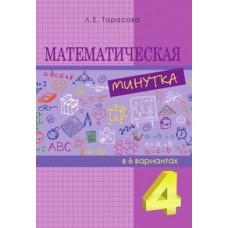 Математическая минутка. 4 класс. ФГОС