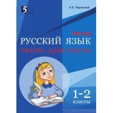 Мини-диктанты по русскому языку. 1-2 классы