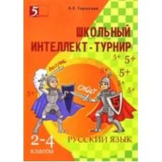 Интеллект-турнир по русскому языку. 2-4 класс