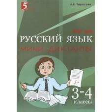 Мини-диктанты по русскому языку. 3-4 класс