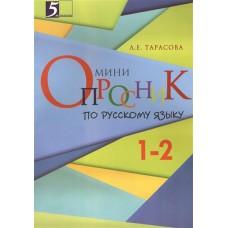 Мини-опросник по русскому языку. 1-2 классы