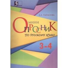 Мини-опросники по русскому языку. 3-4 класс