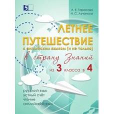 Летнее путешествие в страну знаний из 3 класса в 4. Русский язык, Устный счет, Чтение, Английский язык