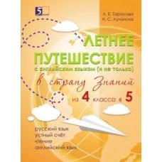 Летнее путешествие из 4 в 5 класс. Русский язык, Устный счет, Чтение, Английский язык