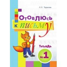 Готовлюсь к письму. Тетрадь №1 для дошкольников
