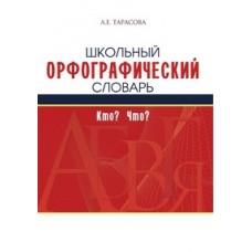 Школьный орфографический словарь. Кто? Что?