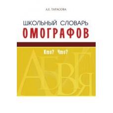 Школьный словарь омографов. Кто? Что?