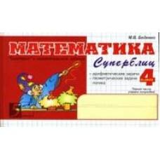 Математика. 4 класс. Суперблиц знаний. Комплект в 2-х частях. Часть 1