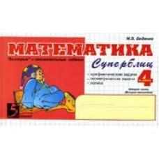 Математика. 4 класс. Суперблиц знаний. Комплект в 2-х частях. Часть 2