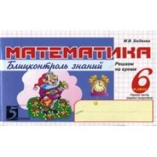 Математика. 6 класс. Блиц-контроль знаний. Комплект в 2-х частях. Часть 2