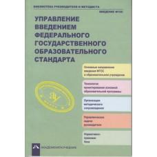 Управление введением федерального государственного образовательного стандарта. ФГОС