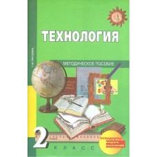 Технология. 2 класс. Методика. ФГОС