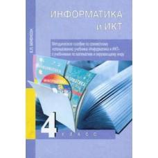 Информатика и ИКТ. 4 класс. Методическое пособие по совместному использованию учебника информатики и учебников математики и окружающего мира.