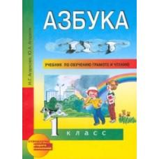 Азбука. 1 класс. Учебник по обучению грамоте и чтению. ФГОС