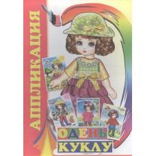 Одень куклу. Книга-аппликация