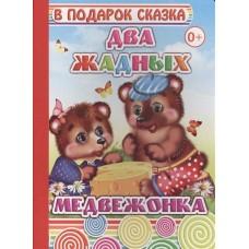 Два жадных медвежонка. Книги на картоне