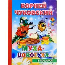 Муха-цокотуха. Книги на картоне
