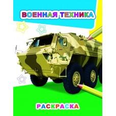 Военная техника. Раскраски