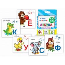 Азбука в картинках. Комплект из 33 картонных карточек